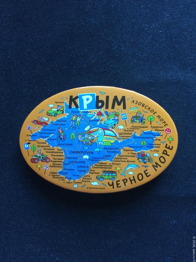Открывашка Крым