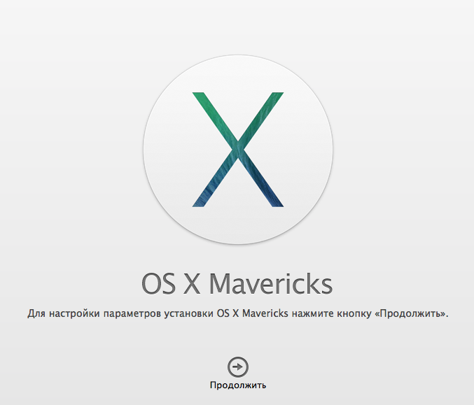 Mavericks OSX