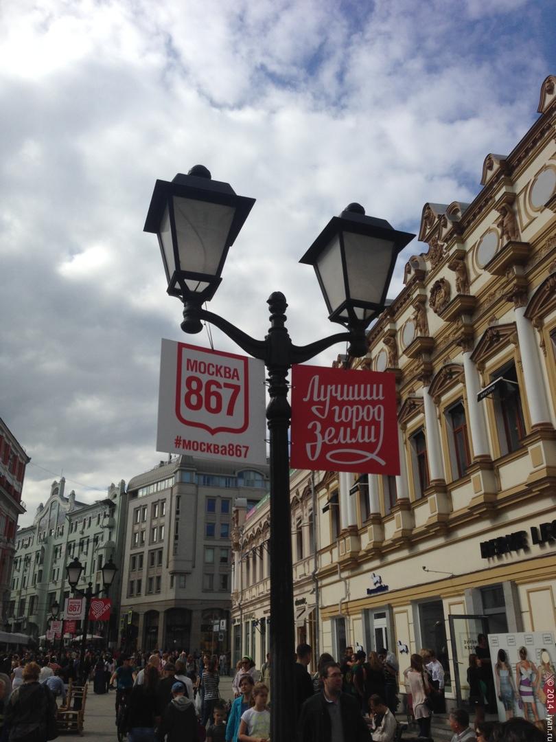 Москва 867