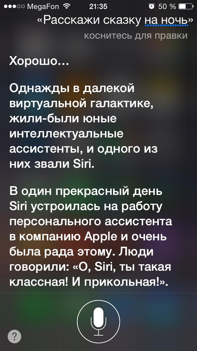Siri_1