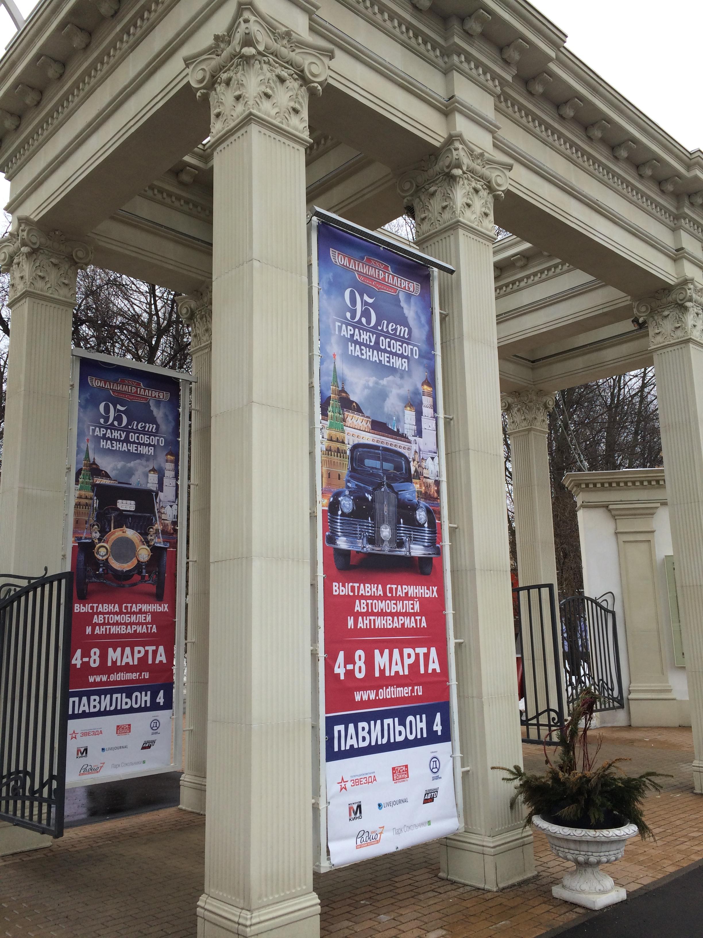 Выставка к 95 летию Гаража особого назначения